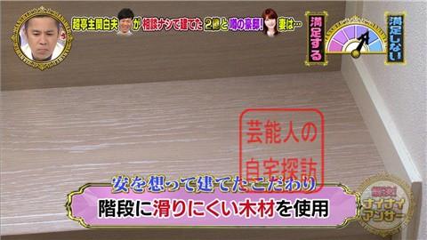 【相談なしに】東MAXが安めぐみのため、自由が丘に2億円豪邸建てる【画像あり】050