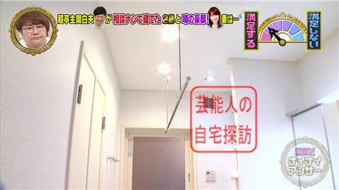 【相談なしに】東MAXが安めぐみのため、自由が丘に2億円豪邸建てる【画像あり】062