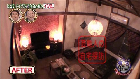 ヒロミ&タッキーがメイプル超合金の家を劇的改造【画像あり】097