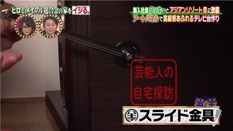 ヒロミ&タッキーがメイプル超合金の家を劇的改造【画像あり】088