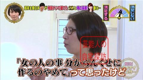 【相談なしに】東MAXが安めぐみのため、自由が丘に2億円豪邸建てる【画像あり】041