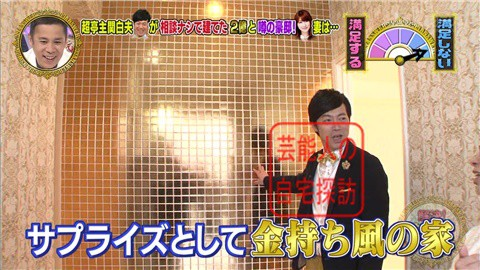 【相談なしに】東MAXが安めぐみのため、自由が丘に2億円豪邸建てる【画像あり】014