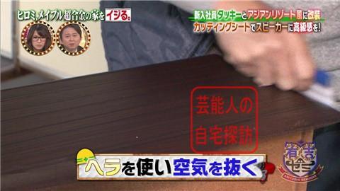 ヒロミ&タッキーがメイプル超合金の家を劇的改造【画像あり】070