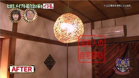 ヒロミ&タッキーがメイプル超合金の家を劇的改造【画像あり】106