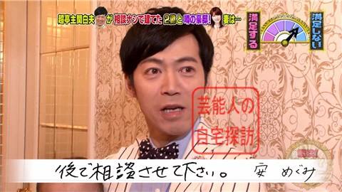 【相談なしに】東MAXが安めぐみのため、自由が丘に2億円豪邸建てる【画像あり】082