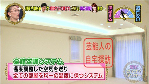 【相談なしに】東MAXが安めぐみのため、自由が丘に2億円豪邸建てる【画像あり】065