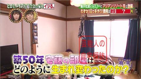 ヒロミ&タッキーがメイプル超合金の家を劇的改造【画像あり】092