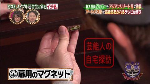 ヒロミ&タッキーがメイプル超合金の家を劇的改造【画像あり】087