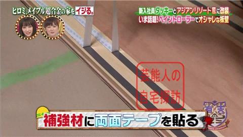 ヒロミ&タッキーがメイプル超合金の家を劇的改造【画像あり】049