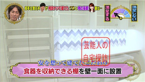 【相談なしに】東MAXが安めぐみのため、自由が丘に2億円豪邸建てる【画像あり】035