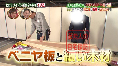 ヒロミ&タッキーがメイプル超合金の家を劇的改造【画像あり】035