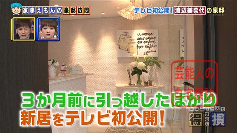引っ越して3ヶ月】渡辺美奈代が豪邸をテレビ初披露【画像あり】