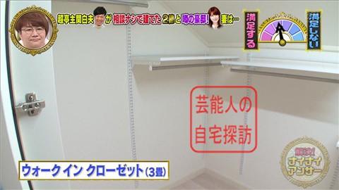 【相談なしに】東MAXが安めぐみのため、自由が丘に2億円豪邸建てる【画像あり】053