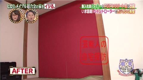 ヒロミ&タッキーがメイプル超合金の家を劇的改造【画像あり】051