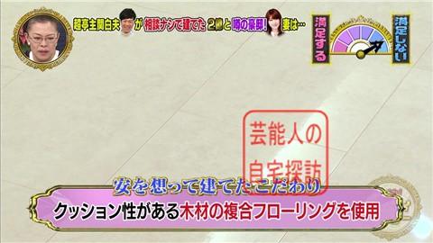 【相談なしに】東MAXが安めぐみのため、自由が丘に2億円豪邸建てる【画像あり】027