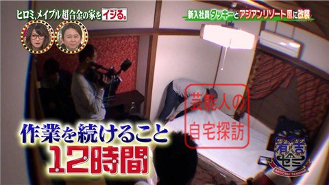 ヒロミ&タッキーがメイプル超合金の家を劇的改造【画像あり】091