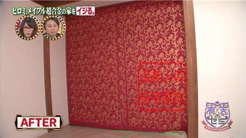 ヒロミ&タッキーがメイプル超合金の家を劇的改造【画像あり】056