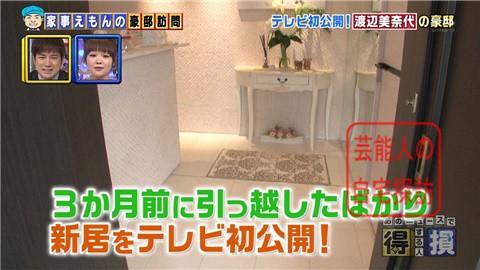 【引っ越して3ヶ月】渡辺美奈代が豪邸をテレビ初披露【画像あり】012