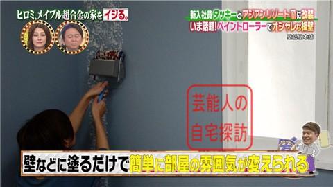 ヒロミ&タッキーがメイプル超合金の家を劇的改造【画像あり】045