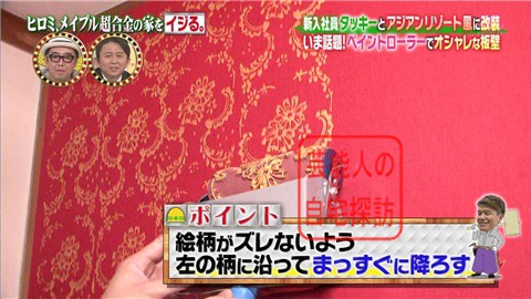 ヒロミ&タッキーがメイプル超合金の家を劇的改造【画像あり】055