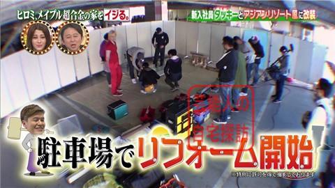 ヒロミ&タッキーがメイプル超合金の家を劇的改造【画像あり】017