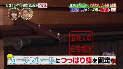 ヒロミ&タッキーがメイプル超合金の家を劇的改造【画像あり】060