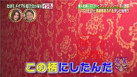 ヒロミ&タッキーがメイプル超合金の家を劇的改造【画像あり】082