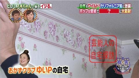 【劇的改造】ヒロミ、スギちゃんの家をワイルドにイジる。【画像あり】147