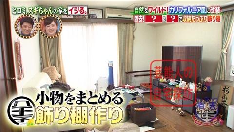 【劇的改造】ヒロミ、スギちゃんの家をワイルドにイジる。【画像あり】062