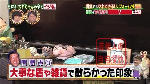 【劇的改造】ヒロミ、スギちゃんの家をワイルドにイジる。【画像あり】025