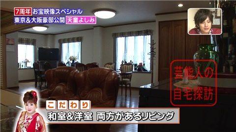 天童よしみが大阪と東京のダブル豪邸公開【画像あり】004