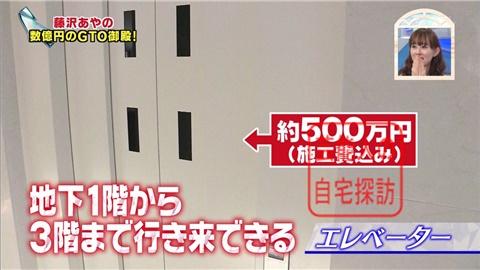 漫画『GTO』藤沢とおるのエレベーター付7LDK大豪邸007