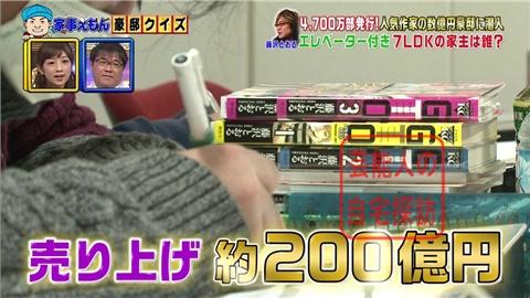 【売上200億】漫画『GTO』藤沢とおるのエレベーター付7LDK大豪邸【画像あり】044