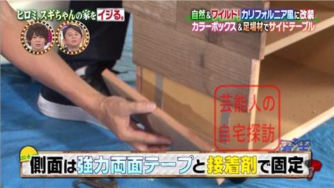 【劇的改造】ヒロミ、スギちゃんの家をワイルドにイジる。【画像あり】092