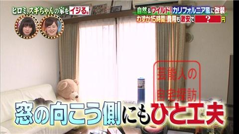 【劇的改造】ヒロミ、スギちゃんの家をワイルドにイジる。【画像あり】195