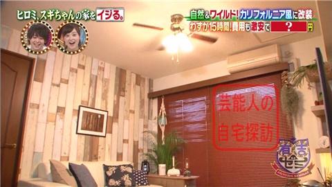 【劇的改造】ヒロミ、スギちゃんの家をワイルドにイジる。【画像あり】172