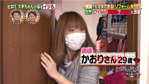 【劇的改造】ヒロミ、スギちゃんの家をワイルドにイジる。【画像あり】011