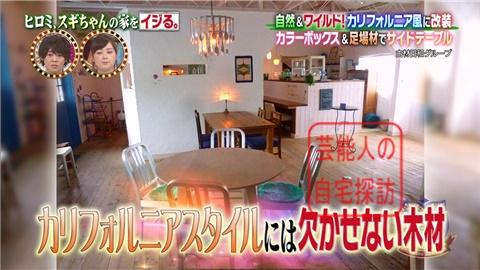 【劇的改造】ヒロミ、スギちゃんの家をワイルドにイジる。【画像あり】087