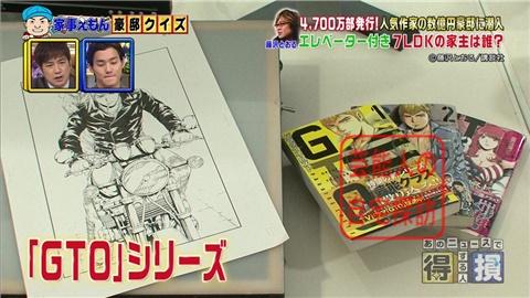【売上200億】漫画『GTO』藤沢とおるのエレベーター付7LDK大豪邸【画像あり】043