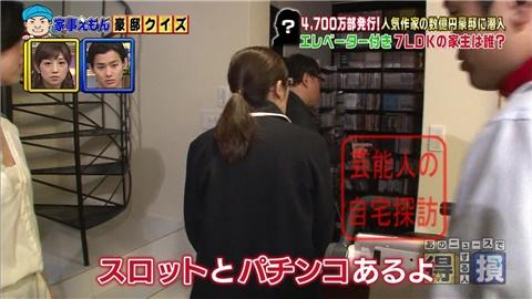 【売上200億】漫画『GTO』藤沢とおるのエレベーター付7LDK大豪邸【画像あり】039
