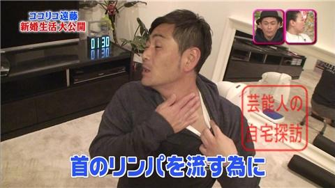 ココリコ遠藤章造がラブラブ新婚生活を大公開【画像あり】018