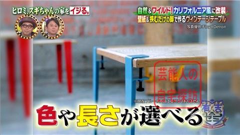 【劇的改造】ヒロミ、スギちゃんの家をワイルドにイジる。【画像あり】059