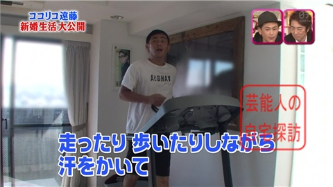 ココリコ遠藤章造がラブラブ新婚生活を大公開【画像あり】004