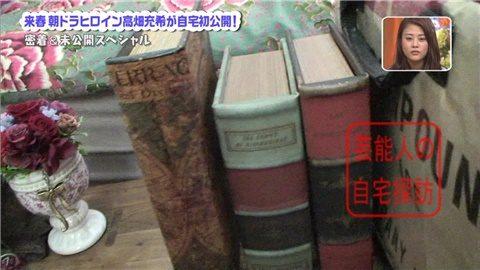 【とと姉ちゃん】朝ドラヒロイン・高畑充希が自宅を初公開【画像あり】013