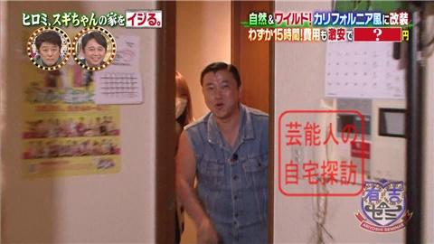 【劇的改造】ヒロミ、スギちゃんの家をワイルドにイジる。【画像あり】170