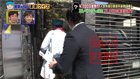 【売上200億】漫画『GTO』藤沢とおるのエレベーター付7LDK大豪邸【画像あり】003