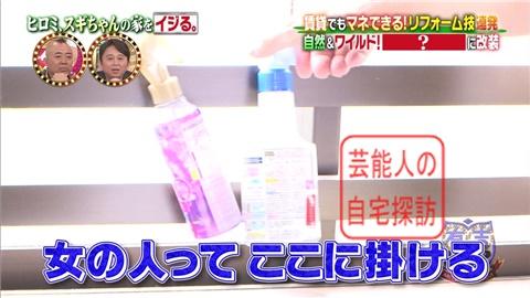 【劇的改造】ヒロミ、スギちゃんの家をワイルドにイジる。【画像あり】027