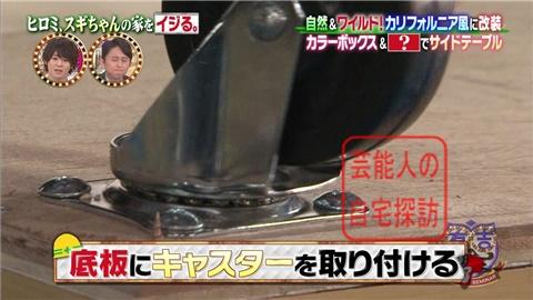 【劇的改造】ヒロミ、スギちゃんの家をワイルドにイジる。【画像あり】082