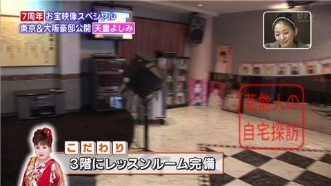 天童よしみが大阪と東京のダブル豪邸公開【画像あり】006