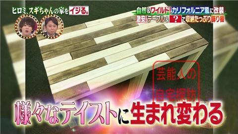 【劇的改造】ヒロミ、スギちゃんの家をワイルドにイジる。【画像あり】065